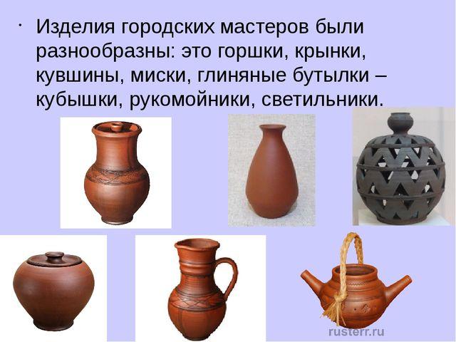 Изделия городских мастеров были разнообразны: это горшки, крынки, кувшины, ми...