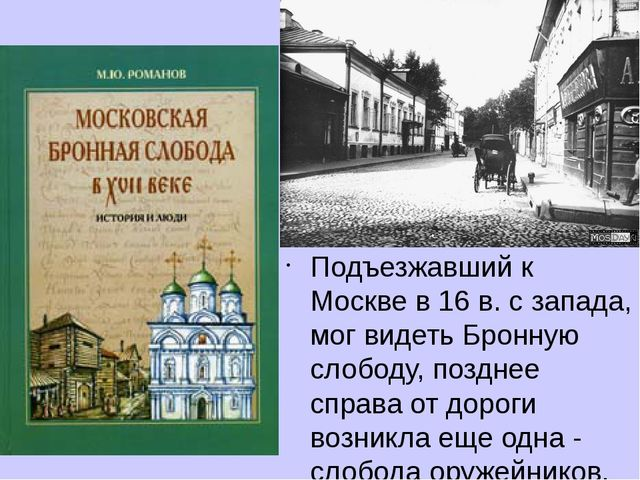 Подъезжавший к Москве в 16 в. с запада, мог видеть Бронную слободу, позднее с...