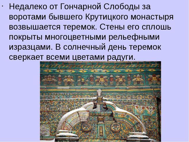 Недалеко от Гончарной Слободы за воротами бывшего Крутицкого монастыря возвыш...