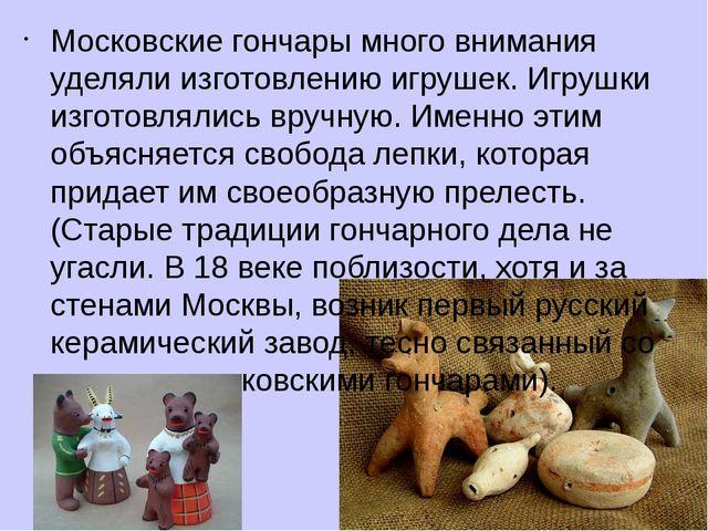 Московские гончары много внимания уделяли изготовлению игрушек. Игрушки изгот...