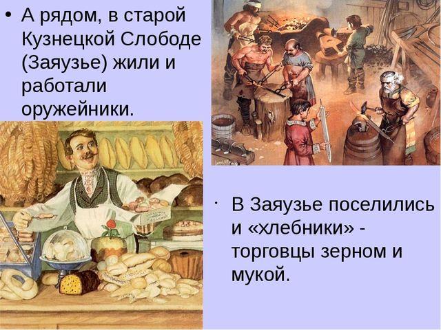 В Заяузье поселились и «хлебники» - торговцы зерном и мукой. А рядом, в старо...