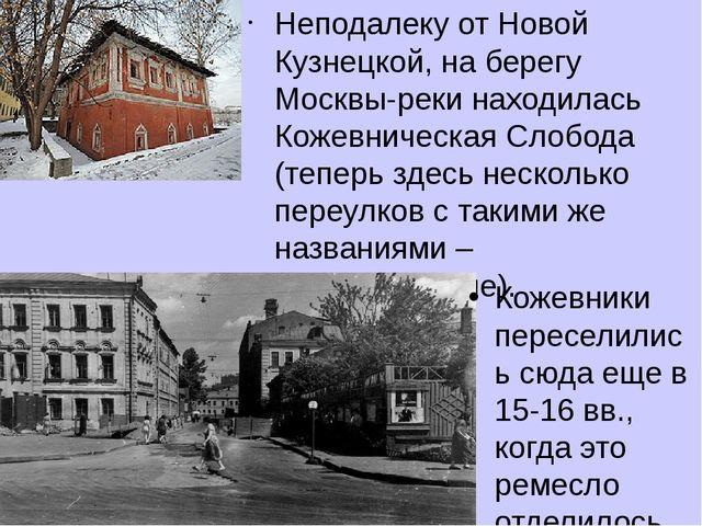 Неподалеку от Новой Кузнецкой, на берегу Москвы-реки находилась Кожевническая...