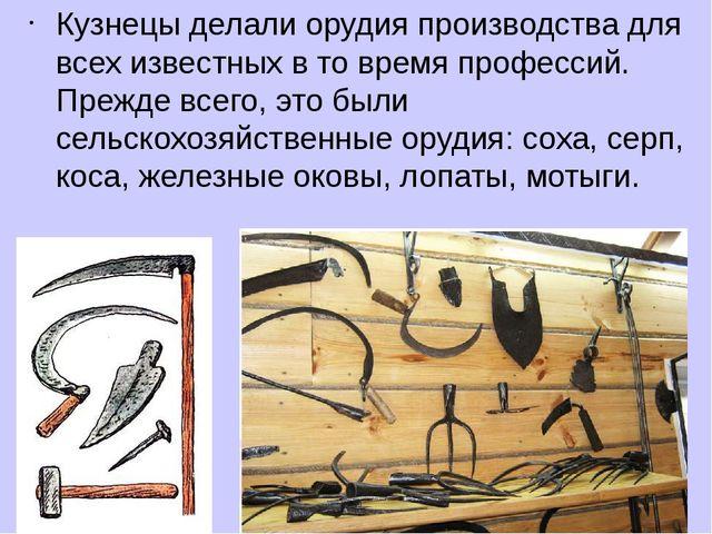 Кузнецы делали орудия производства для всех известных в то время профессий. П...