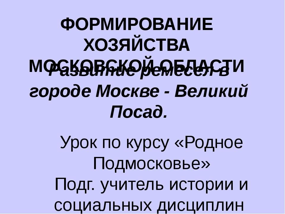 ФОРМИРОВАНИЕ ХОЗЯЙСТВА МОСКОВСКОЙ ОБЛАСТИ Развитие ремесел в городе Москве -...