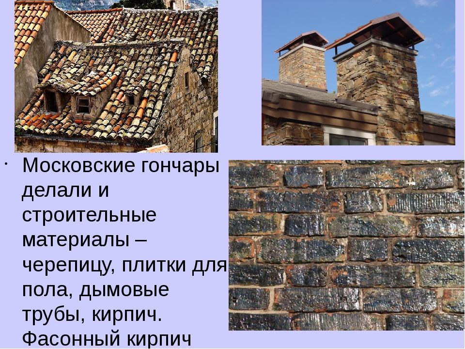 Московские гончары делали и строительные материалы – черепицу, плитки для пол...