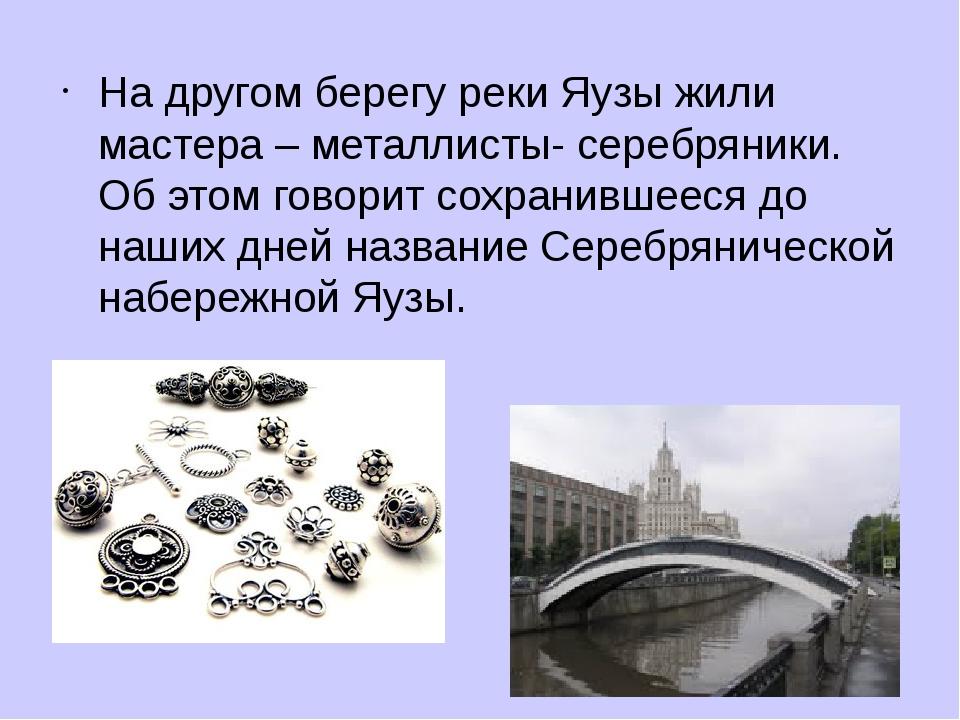 На другом берегу реки Яузы жили мастера – металлисты- серебряники. Об этом го...