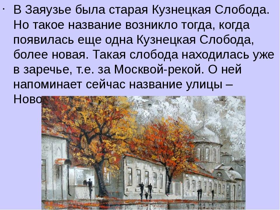 В Заяузье была старая Кузнецкая Слобода. Но такое название возникло тогда, ко...