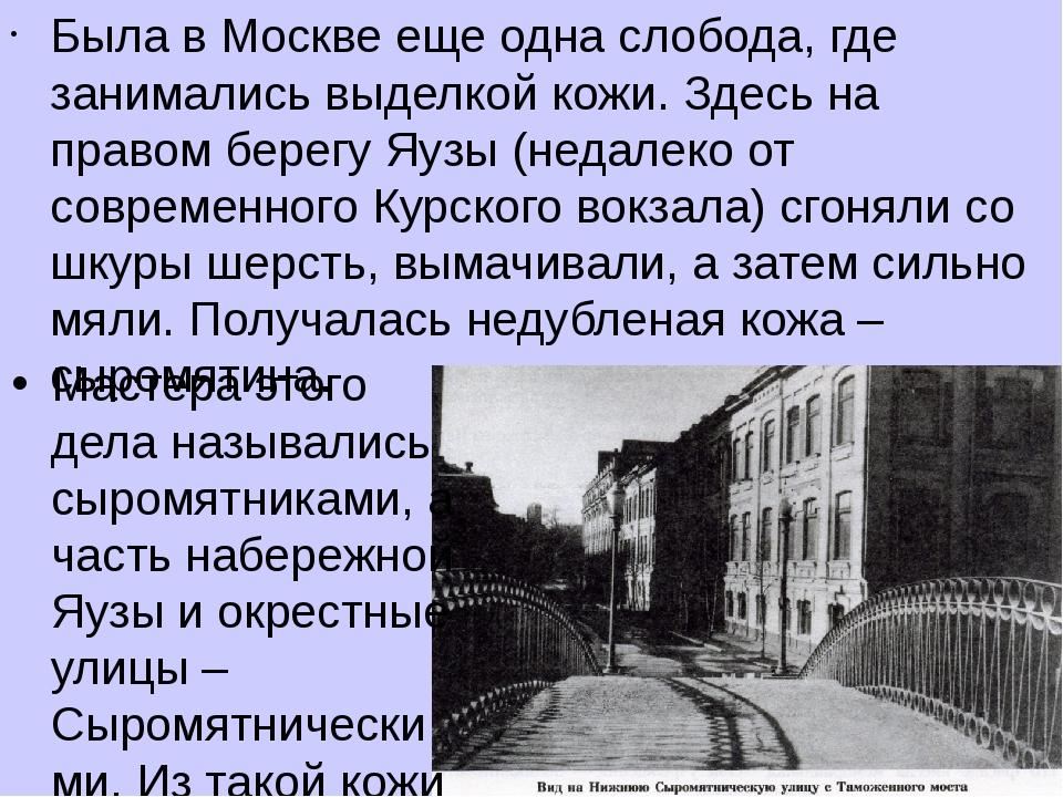 Была в Москве еще одна слобода, где занимались выделкой кожи. Здесь на правом...