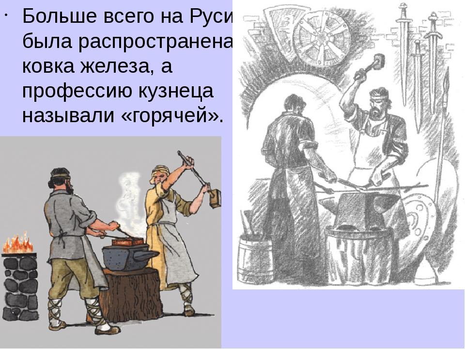 Больше всего на Руси была распространена ковка железа, а профессию кузнеца на...