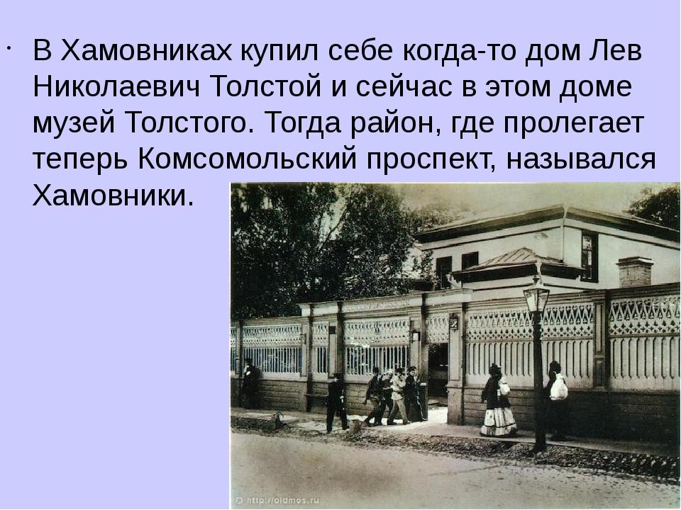 В Хамовниках купил себе когда-то дом Лев Николаевич Толстой и сейчас в этом д...