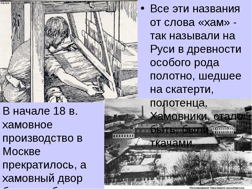 В начале 18 в. хамовное производство в Москве прекратилось, а хамовный двор б...