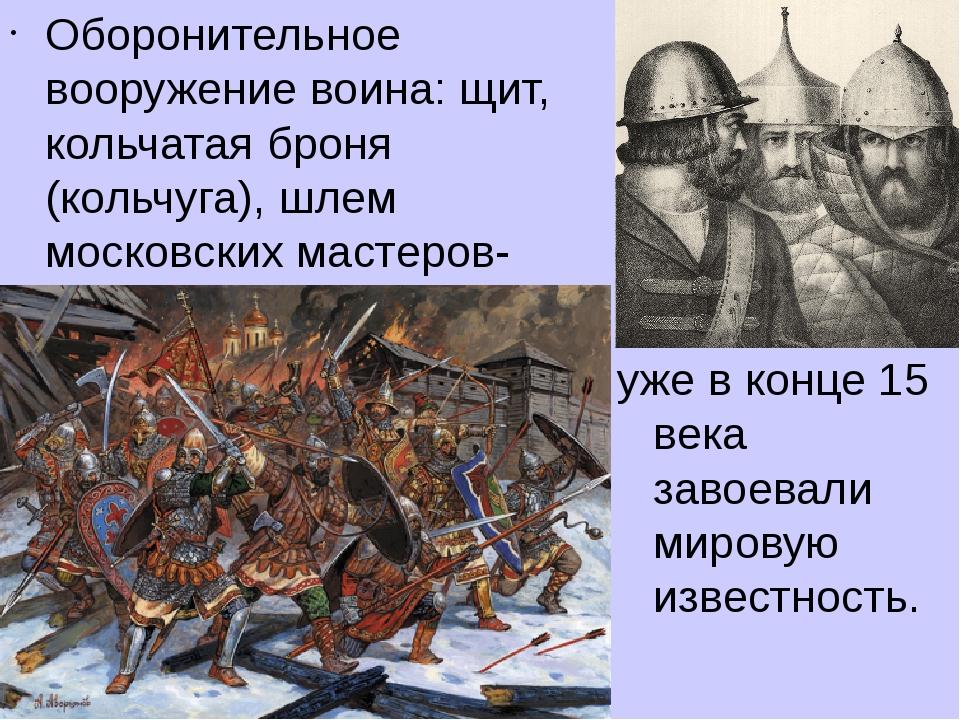 Оборонительное вооружение воина: щит, кольчатая броня (кольчуга), шлем москов...