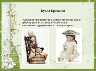Кукольное производство в Европе появилось еще в средние века. В XIV веке в А