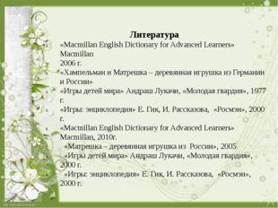 Литература  «Macmillan English Dictionary for Advanced Learners» Macmillan 2
