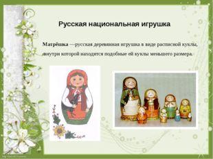 Русская национальная игрушка Матрёшка—русская деревянная игрушка в виде расп