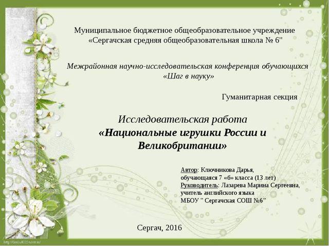 Муниципальное бюджетное общеобразовательное учреждение «Сергачская средняя об...