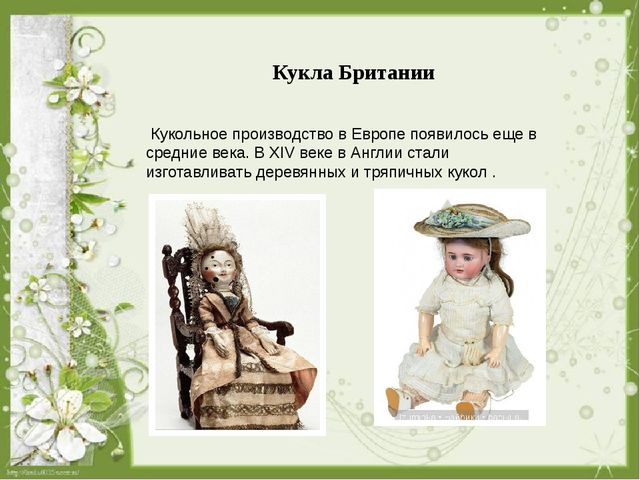 Кукольное производство в Европе появилось еще в средние века. В XIV веке в А...
