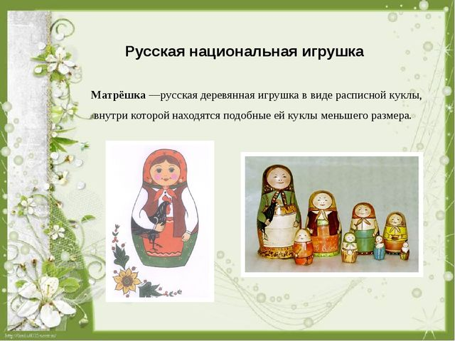 Русская национальная игрушка Матрёшка—русская деревянная игрушка в виде расп...
