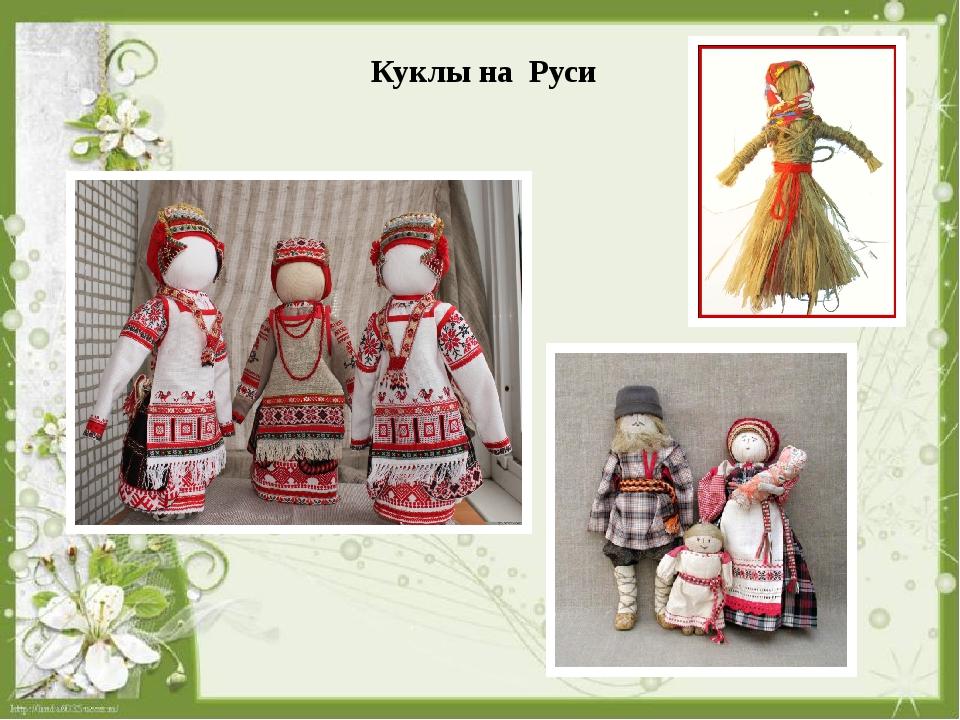 Куклы на Руси