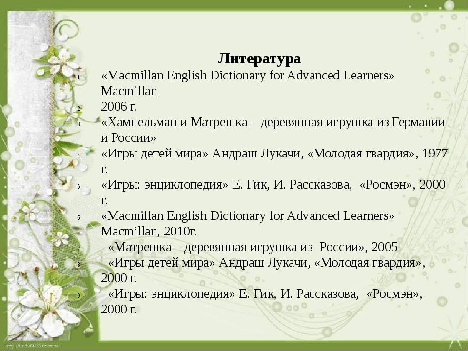 Литература  «Macmillan English Dictionary for Advanced Learners» Macmillan 2...