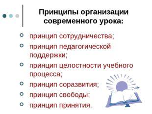 Принципы организации современного урока: принцип сотрудничества; принцип педа