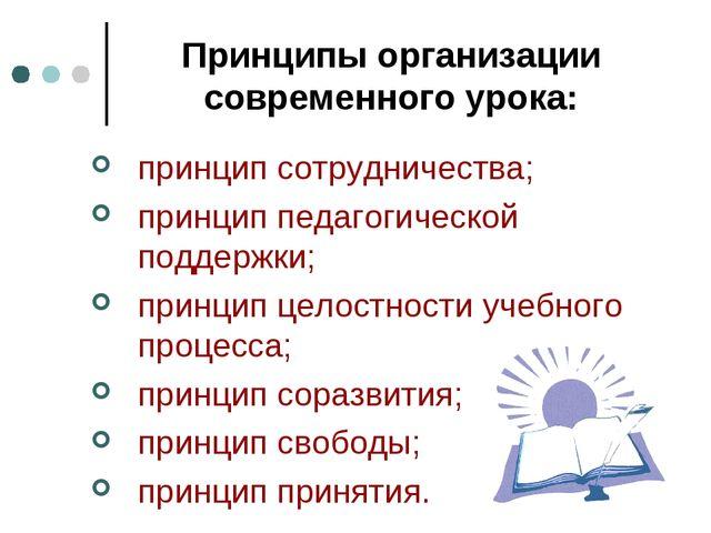 Принципы организации современного урока: принцип сотрудничества; принцип педа...