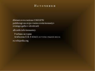И с т о ч н и к и diletant.ru/excursions/13601878/ putidorogi-nn.ru/po-vsemu-