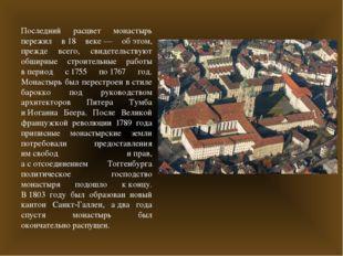 Последний расцвет монастырь пережил в18 веке— обэтом, прежде всего, свидет