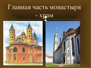Главная часть монастыря - храм 