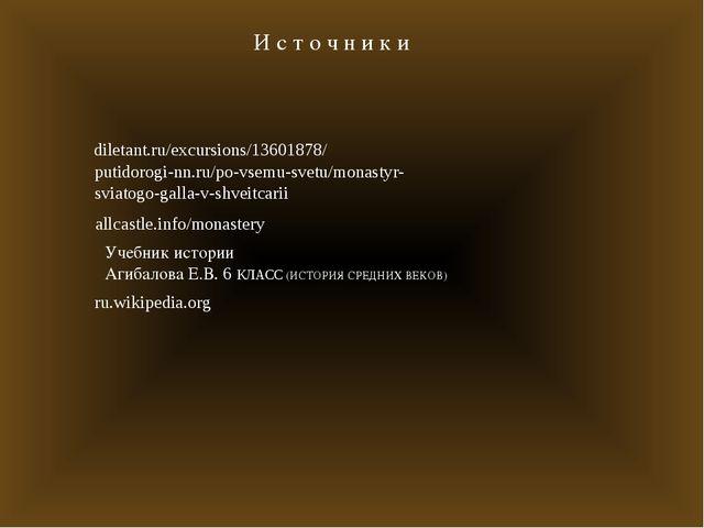 И с т о ч н и к и diletant.ru/excursions/13601878/ putidorogi-nn.ru/po-vsemu-...