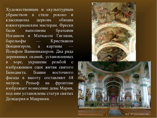 Художественным и скульптурным убранством в стиле рококо и классицизма церковь...