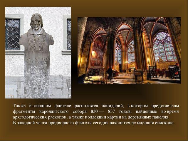 Также взападном флигеле расположен лапидарий, вкотором представлены фрагмен...