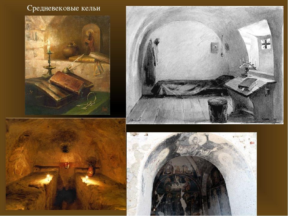 Средневековые кельи