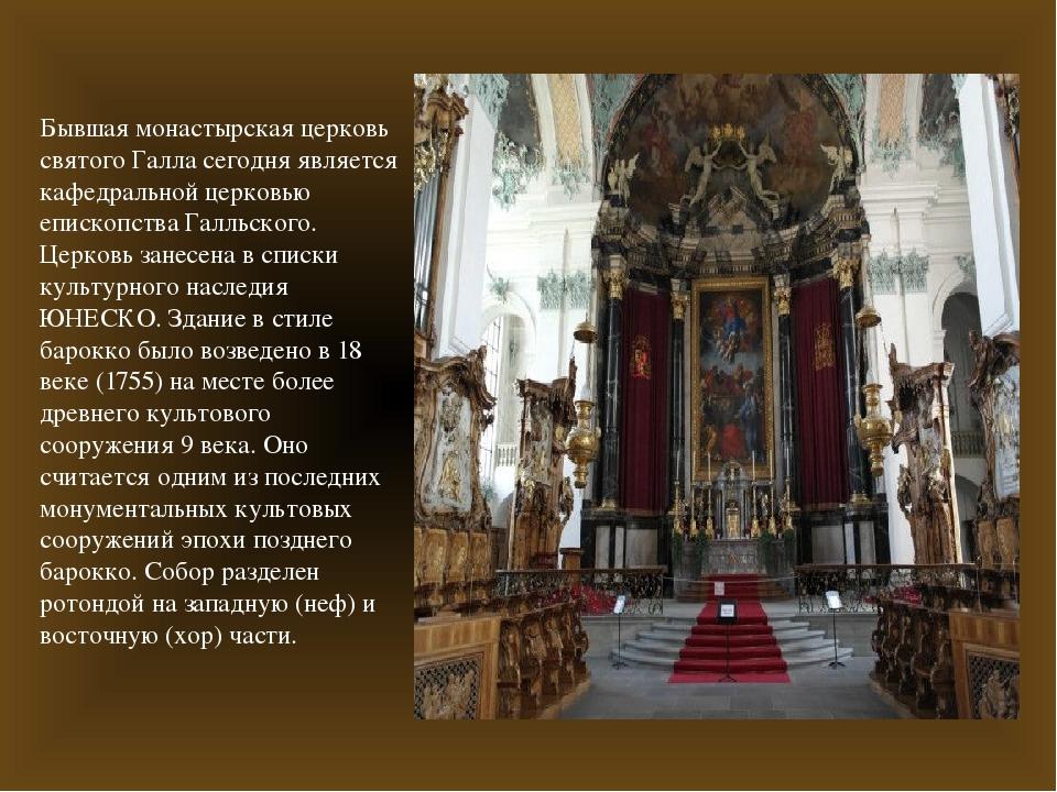 Бывшая монастырская церковь святого Галла сегодня является кафедральной церко...