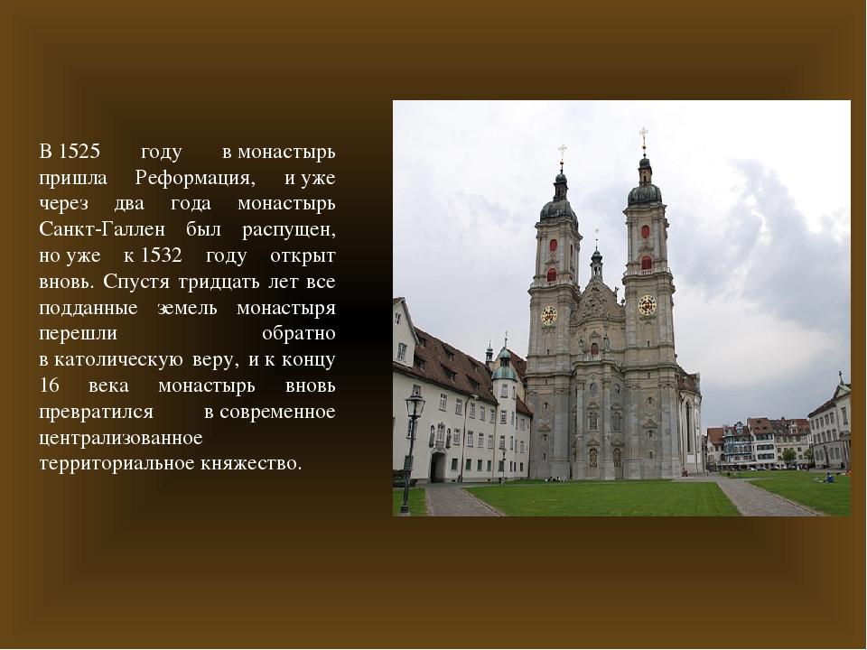 В1525 году вмонастырь пришла Реформация, иуже через два года монастырь Сан...