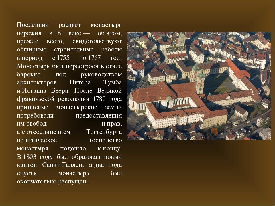 Последний расцвет монастырь пережил в18 веке— обэтом, прежде всего, свидет...
