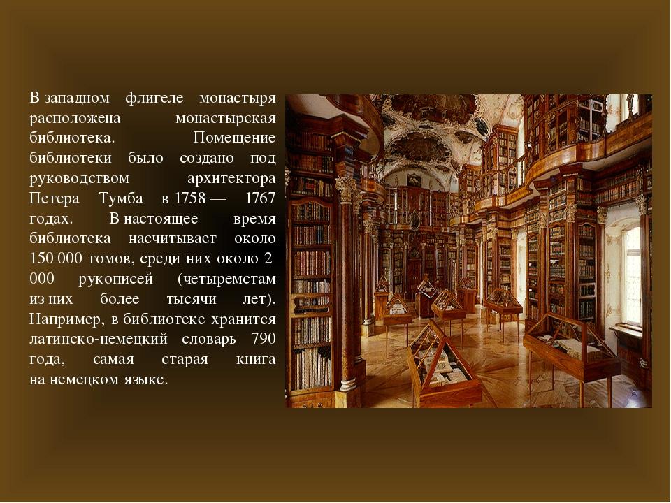 Взападном флигеле монастыря расположена монастырская библиотека. Помещение б...