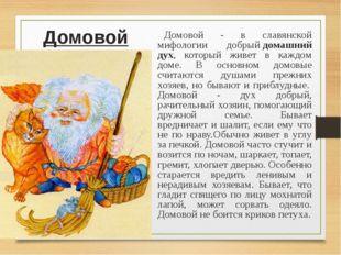 Домовой Домовой - в славянской мифологии добрыйдомашний дух, который живет