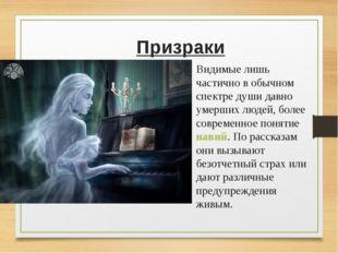 Призраки Видимые лишь частично в обычном спектре души давно умерших людей, б