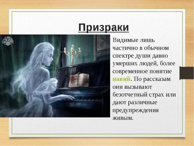 Призраки Видимые лишь частично в обычном спектре души давно умерших людей, б...