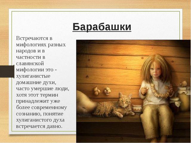 Барабашки Встречаются в мифологиях разных народов и в частности в славянской...