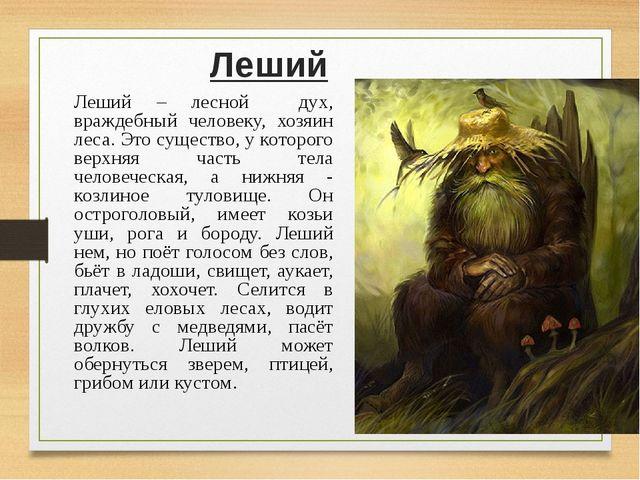 Леший Леший – лесной дух, враждебный человеку, хозяин леса. Это существо, у...