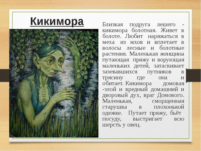Кикимора Близкая подруга лешего - кикимора болотная. Живет в болоте. Любит...