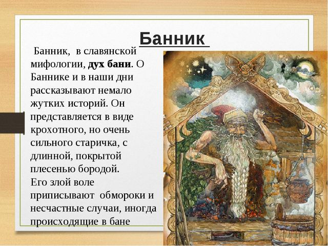 Банник  Банник, в славянской мифологии,дух бани.О Баннике и в наши дни...