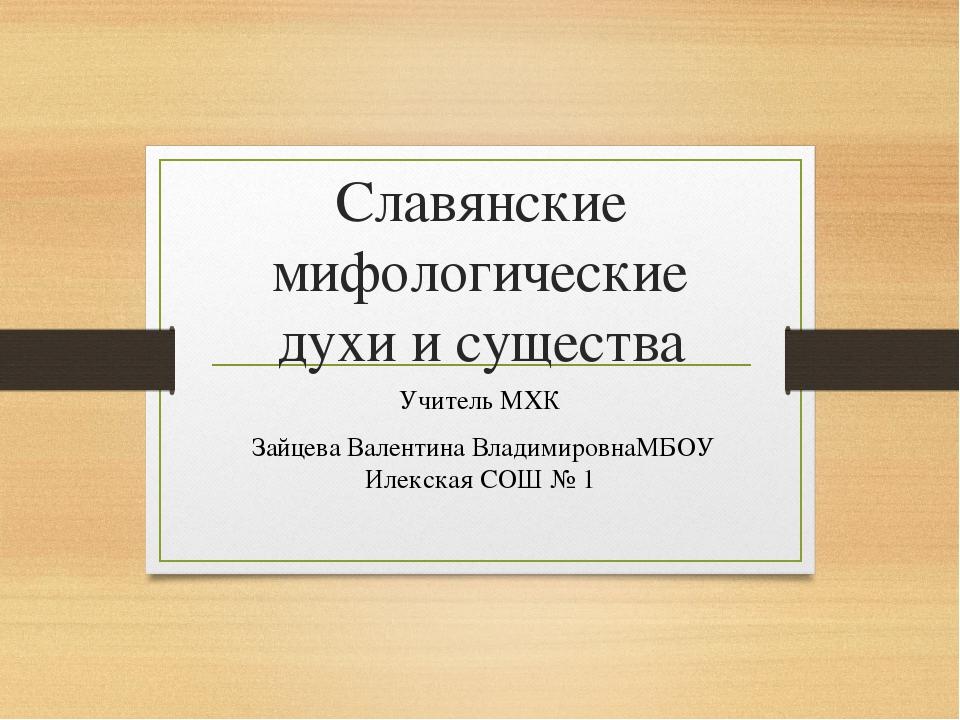 Славянские мифологические духи и существа Учитель МХК Зайцева Валентина Влади...