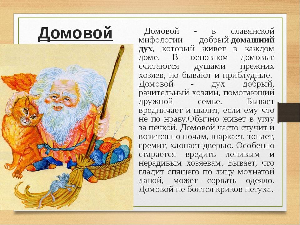 Домовой Домовой - в славянской мифологии добрыйдомашний дух, который живет...
