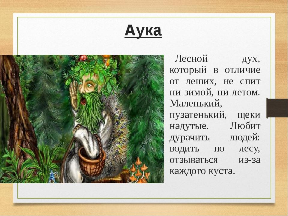 Аука Лесной дух, который в отличие от леших, не спит ни зимой, ни летом. Ма...
