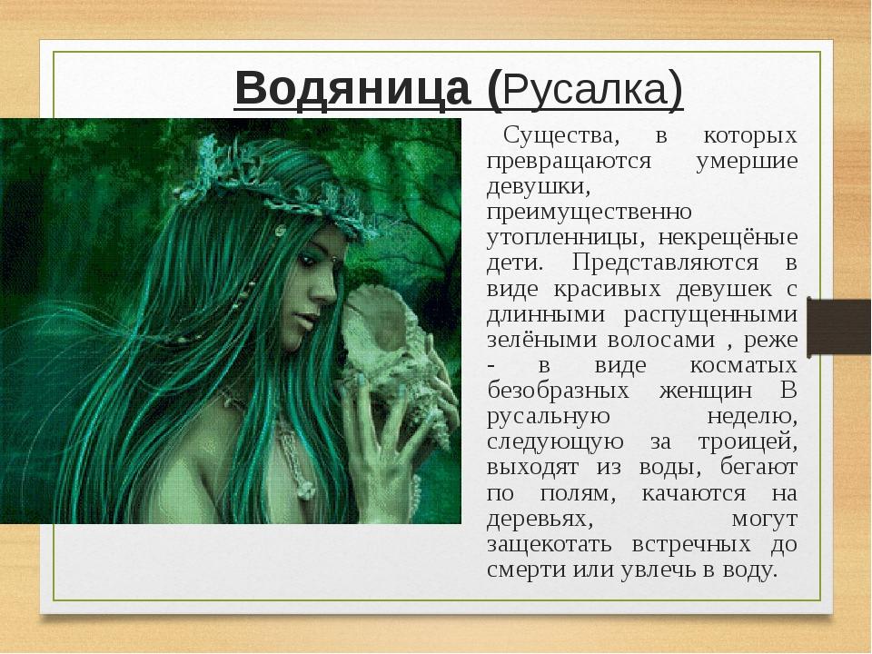 Водяница (Русалка) Существа, в которых превращаются умершие девушки, преиму...