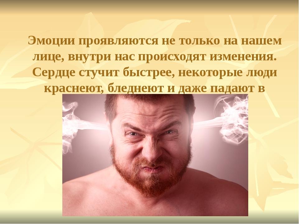Эмоции проявляются не только на нашем лице, внутри нас происходят изменения....