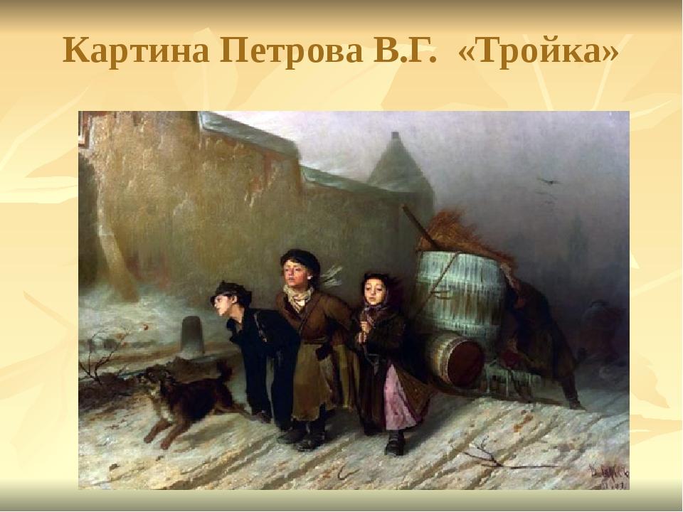 Картина Петрова В.Г. «Тройка»